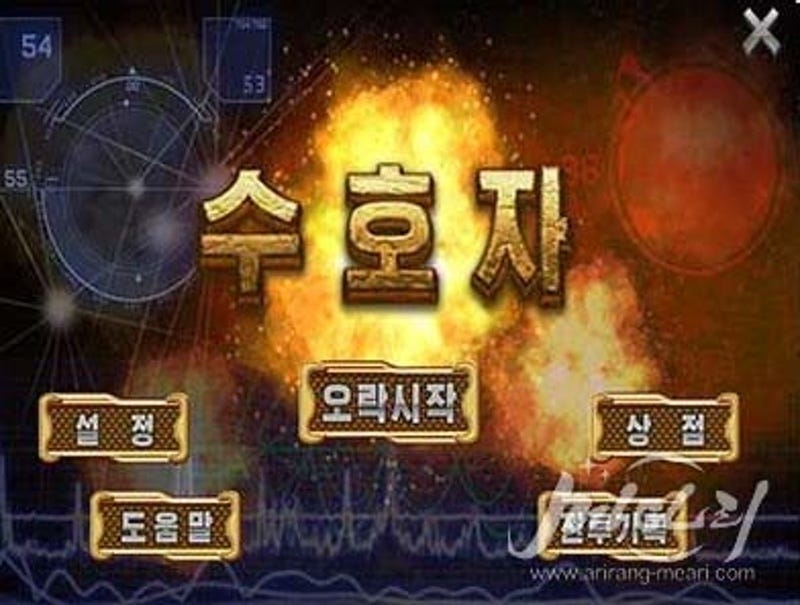 Screenshot from the Start menu for the new North Korean smartphone game titled Confrontation War (Arirang-Meari)