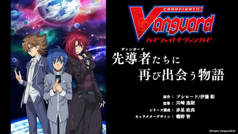 Illustration for article titled 2 new animes based on Cardfight!! Vanguard are in the works!