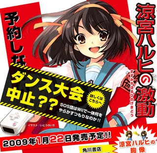 Illustration for article titled Haruhi Wii Game Pushed Back To January