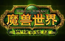 Illustration for article titled China Approves Warcraft's Burning Crusade