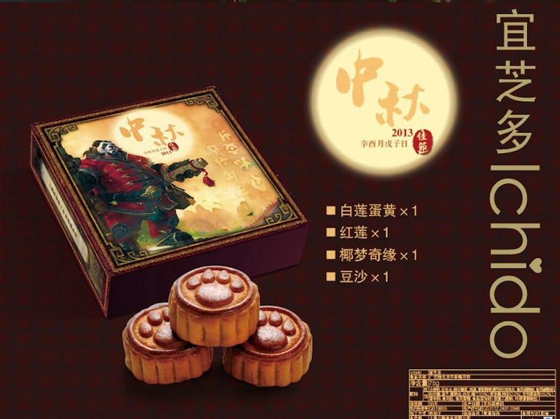 Illustration for article titled The Chinese Mid-Autumn Festival Brings Awful Tasting Game-Based Cakes