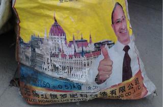 Illustration for article titled Úristen, miért a magyar Parlamenttel reklámozzák a kínai műtrágyát?