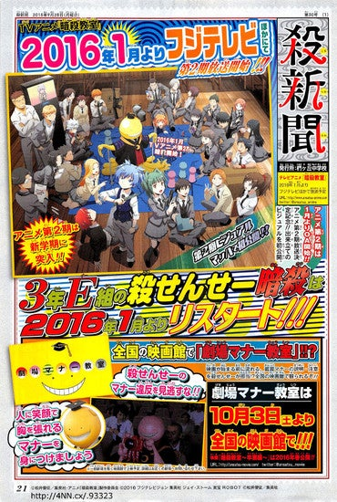 Illustration for article titled Assassination Classroom second season will come in January
