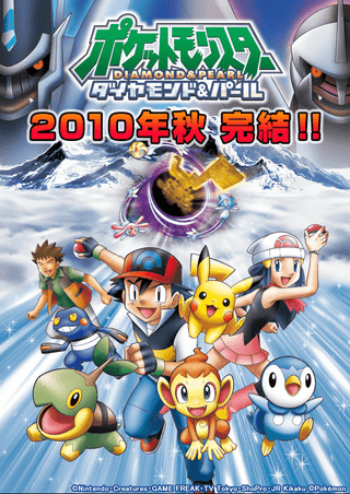 Illustration for article titled Current Pokemon Anime Series Coming To An End