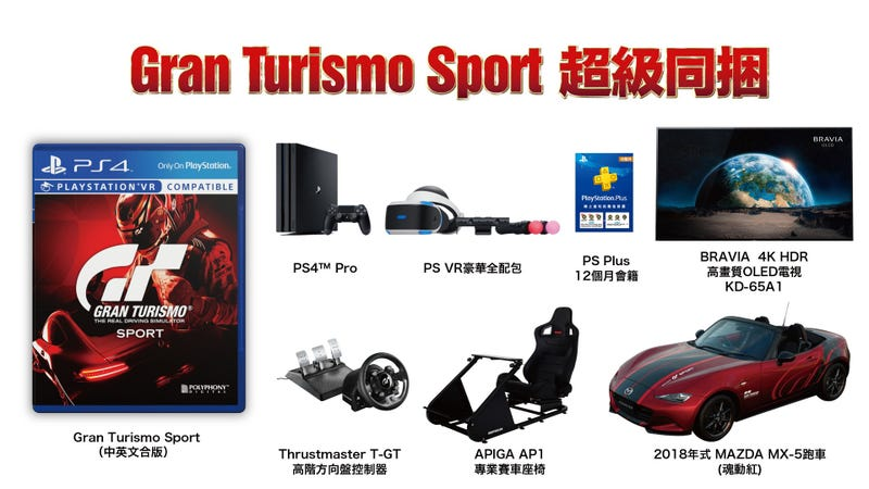 Illustration for article titled All Other Gaming Bundles Are Crap Next To Taiwan's Gran Turismo Sport Super Bundle