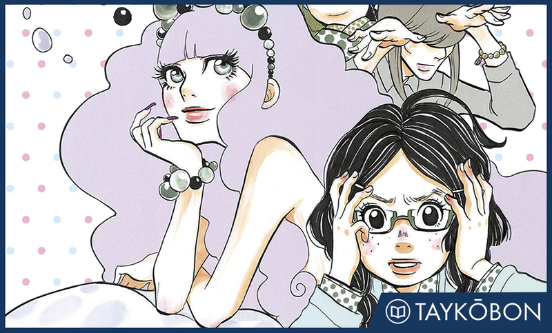 Illustration for article titled Princess Jellyfish Vol. 1 - Manga Review