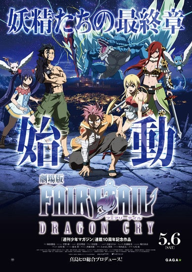 Illustration for article titled The new Movie of Fairy Tail is coming to the United States!