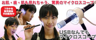 Illustration for article titled Thanko's USB Microscope has Four Tips, Goes Inside Ears