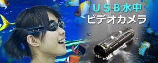 Illustration for article titled Thanko Goggle-Mounted Waterproof Camera Is Going To Be a Problem At The Pool