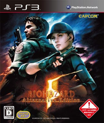 Illustration for article titled Biohazard 5 Alternative Edition Sees Gold Sales In Japan