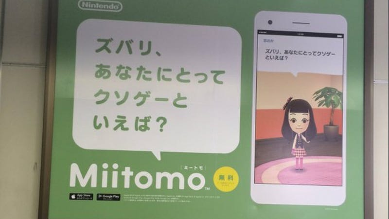 Illustration for article titled Miitomo Advertisement Asks Which Game Is Crappy