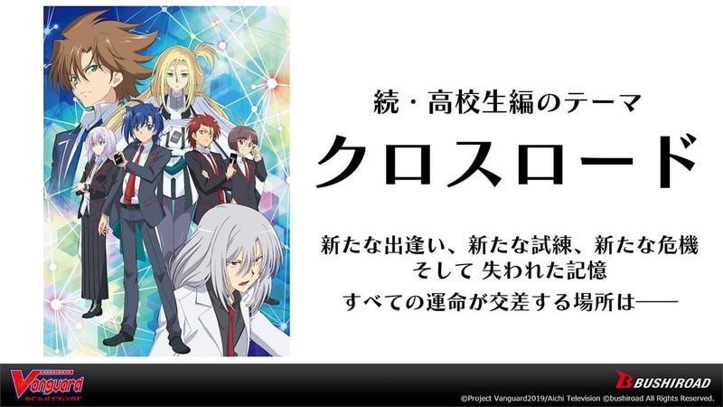 Illustration for article titled The new season of Cardfight!! Vanguard will premiere in May!