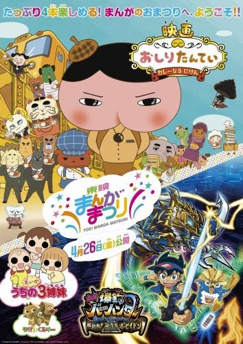 Illustration for article titled Here it is the new trailer of the movie of Toei Manga Omnibus