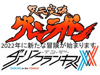 Illustration for article titled New Darling in the Franxx—Tengen Toppa Gurren Lagann Crossover Movie Announced
