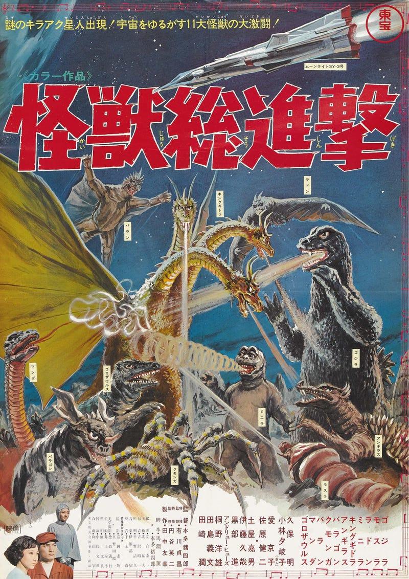 Illustration for article titled Kaiju Marathon XIII: Kaijū Sōshingeki