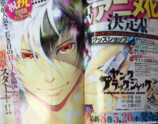 Illustration for article titled The Prequel of Black Jack will get an Anime