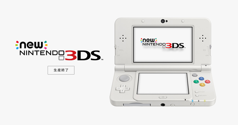 Nintendo Ceases Production of the New 3DS in Japan
