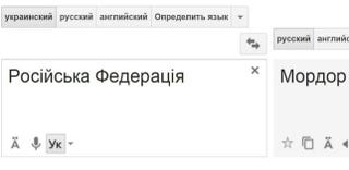 "Illustration for article titled Google Fixed a Bug Where ""Russia"" Automatically Translated to ""Mordor"""