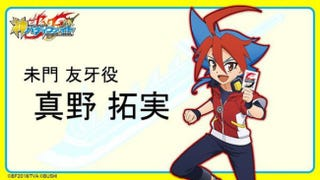 Illustration for article titled Enjoy the newest promo of Future Card Buddyfight Ace
