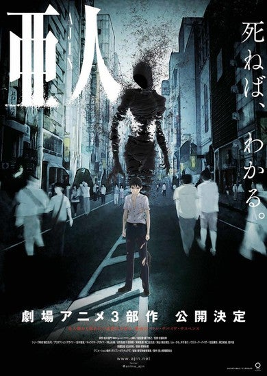 Illustration for article titled Ajin-Demi- Human will get an Anime adaptation on January