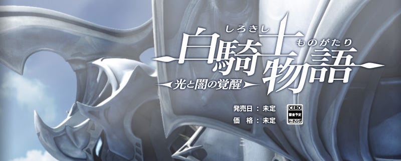 Illustration for article titled White Knight Chronicles 2 Revealed