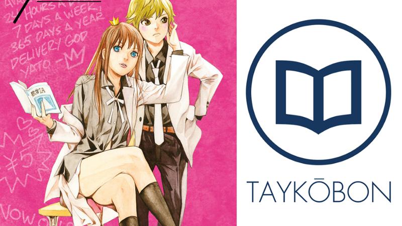Illustration for article titled NoragamiVol. 7 - Manga Review
