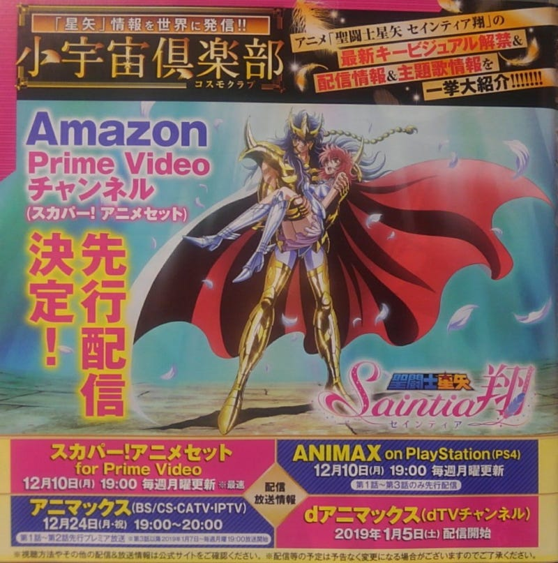 Illustration for article titled The anime of Saint Seiya: Saintia Sho will premiere in December 10!