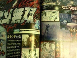 Illustration for article titled Tecmo Koei Bringing Fist of North Star To PS3/Xbox 360