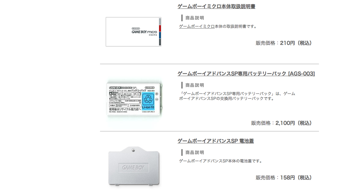 Japan's Nintendo Online Shop Carries the AWOL Bits You Need