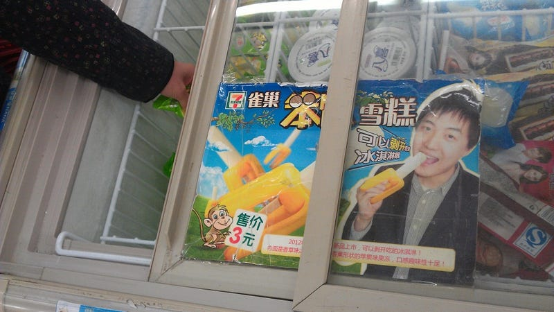 Kinas Stupid is Banana Wont Smelt, men jeg spiste det alligevel-4232