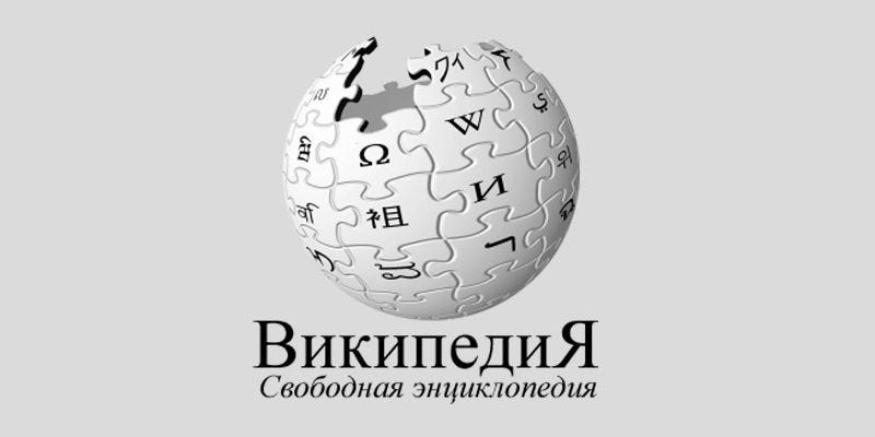 Illustration for article titled Rusia levanta el bloqueo a Wikipedia tras cambiar el titular de un artículo