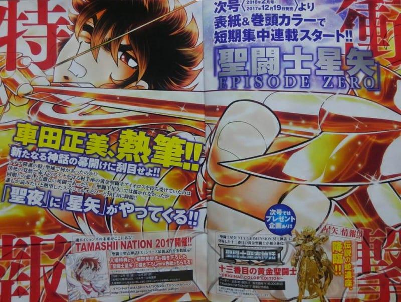 Illustration for article titled Saint Seiya: Episode Zero manga Announced