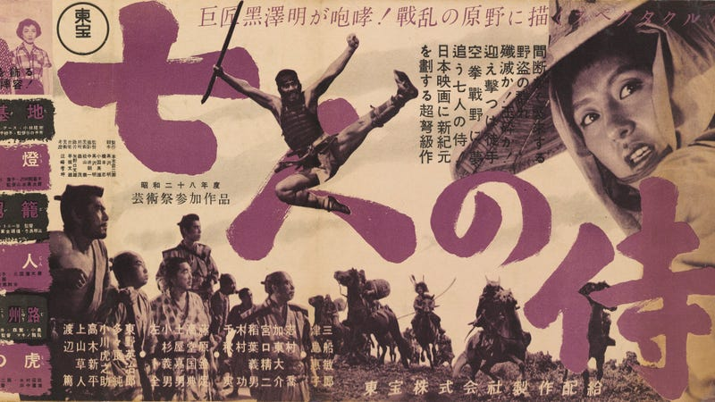 A Japanese movie poster for Akira Kurosawa's Seven Samurai