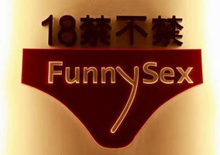 Illustration for article titled Inside Taiwan's NSFW Sex-Themed Restaurant
