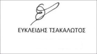 Illustration for article titled Komolyan ez az új görög pénzügyminiszter aláírása?