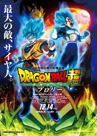 Illustration for article titled The enemy of the Dragon Ball Super Movie is the Legendary Super Saiyan!