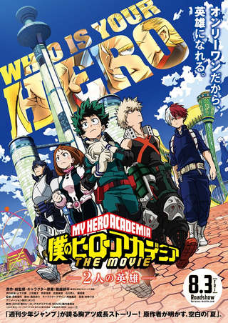 Illustration for article titled The movie of My Hero Academia will premiere on the Anime Expo!