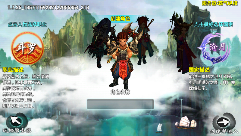 Illustration for article titled How To Make a Chinese MMO Worse: Put It on Mobile Phones