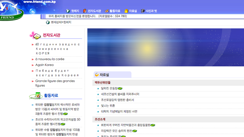 Illustration for article titled North Korea's Internet Only Has 28 Websites But They Sure Are Sweet