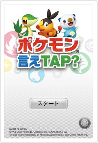 Illustration for article titled Here It Is, an *Official* Pokémon App