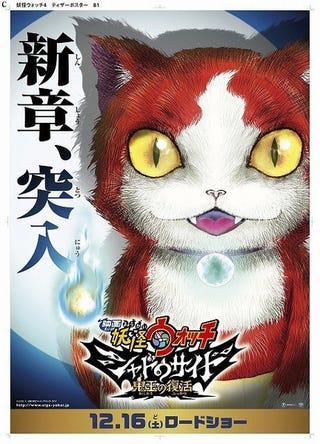 Illustration for article titled Revealed the plot for the new Yo-kai Watch film