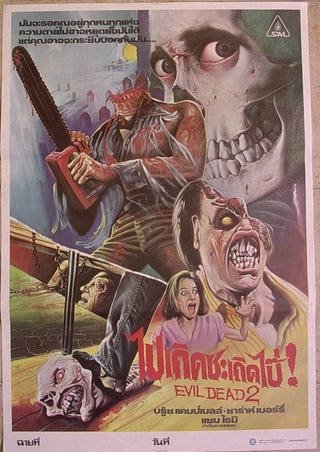 Illustration for article titled 80s Thai Horror Movie Posters Will Melt Your Face