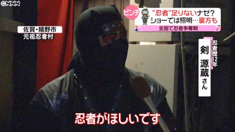 """We want ninja,"" says Genzo Tsurugi, a ninja performer of 12 years. [Image: Nippon Television]"