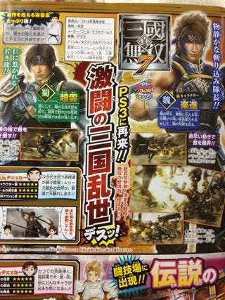Illustration for article titled New Dynasty Warriors Slated for the PS3