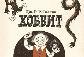 Illustration for article titled The Soviet Edition of The Hobbit Has the Best Gollum