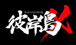 Illustration for article titled Higanjima X will get an anime adaptation