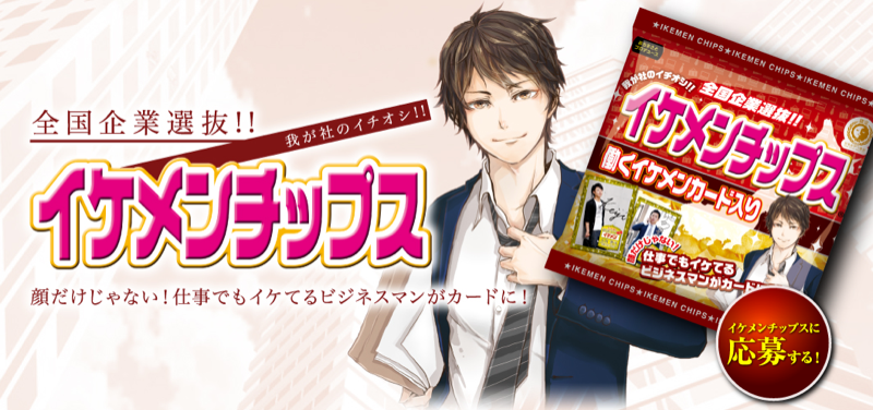 Illustration for article titled In Japan, There Are 'Handsome Man' Potato Chips