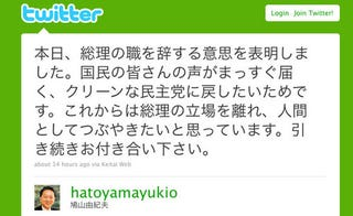 """Illustration for article titled Japan's Prime Minister Tweets Resignation: """"Please Keep Following Me"""""""
