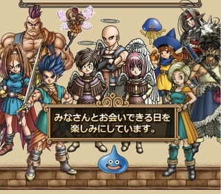 Illustration for article titled Are You Good Enough To Write Dragon Quest?