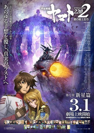 Illustration for article titled Enjoy the newest trailer of the final film of Space Battleship Yamato 2202